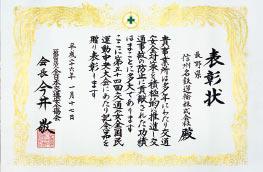 一般社団法人 全日本交通安全協 会より「優良事業所表彰」を受賞 (平成26年)