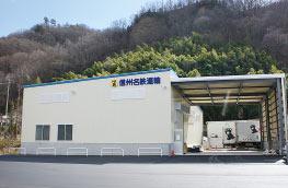 上田支店流通加工棟竣工 (平成27年)