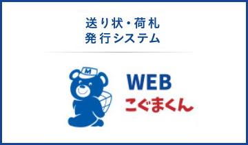 webkoguma