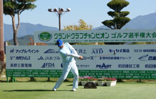 ゴルフ大会運営